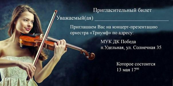 Concerto mosca 2